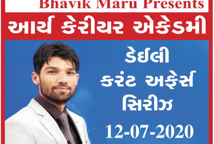 best gpsc application in gujarat, best application for class3 exams gujarat, best application for competitive exams in gujarat, bhavik maru, best online application for gpsc, gpsc, class3, binsachivalaya, clerk